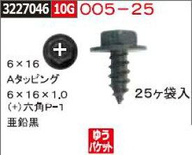 ネジ +六角P-1 Aタッピング 亜鉛黒 6×16 005-25 ネジ関連部品【REX2018】