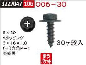 ネジ +六角P-1 Aタッピング 亜鉛黒 6×20 006-30 ネジ関連部品【REX2018】