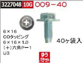 ネジ +六角P-1 COタッピング U3 6×16 009-40 ネジ関連部品【REX2018】