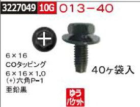 ネジ +六角P-1 COタッピング 亜鉛黒 6×16 013-40 ネジ関連部品【REX2018】