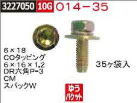 ネジ +六角P-3 COタッピング CM スパックW 6×18 014-35 ネジ関連部品【REX2018】