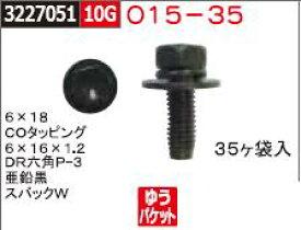 ネジ +六角P-3 COタッピング 亜鉛黒 スパックW 6×18 015-35 ネジ関連部品【REX2018】