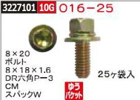 ネジ DR六角ボルトP-3 CM スパックW 8×20 016-25 ネジ関連部品【REX2018】