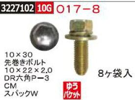 ネジ DR六角ボルトP-3 CM スパックW 10×30 017-8 ネジ関連部品【REX2018】
