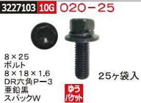 ネジ DR六角ボルトP-3 亜鉛黒 スパックW 8×25 020-25 ネジ関連部品【REX2018】
