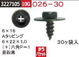 ネジ +六角P-1 亜鉛黒 Aタッピング 6×16 026-30 ネジ関連部品【REX2018】