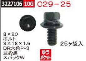 ネジ DR六角P-3 亜鉛黒 スパックW 8×20 029-25 ネジ関連部品【REX2018】