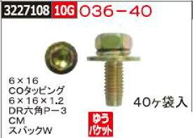 ネジ DR六角P-3 COタッピング CM スパックW 6×16 036-40 ネジ関連部品【REX2018】