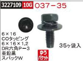 ネジ DR六角P-3 COタッピング 亜鉛黒 スパックW 6×16 037-35 ネジ関連部品【REX2018】