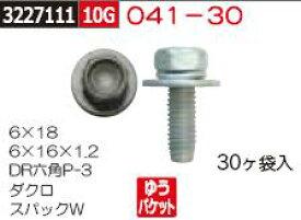 ネジ DR六角P-3 ダクロ スパックW 6×18 041-30 ネジ関連部品【REX2018】