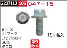ネジ フランジボルト SL無 ダクロ 11マーク 8×18 047-15 ネジ関連部品【REX2018】