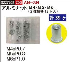 アルミナットM4・M5・M6(3種類各13ヶ入) AN-3N 各種ピン【REX2018】