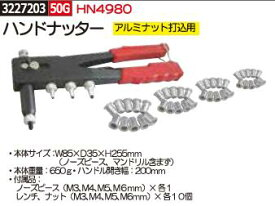 ハンドナッター アルミナット打込用 HN4980 工具【REX2018】 自動車 バイク整備