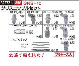グリスニップルセット GNS-10 【REX2018】 自動車 バイク整備
