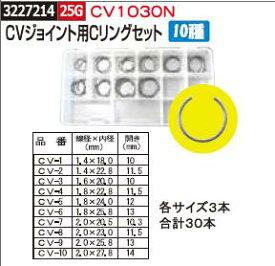 CVジョイント用Cリングセット CV1030N 各種ピン【REX2018】 自動車 バイク整備