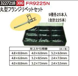 丸型フランジリベットセット FR9225N 各種ピン【REX2018】 自動車 バイク整備