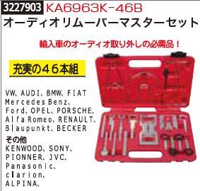 オーディオリムーバーマスターセット KA6963K-46B【REX2018】外車 オーディオ 工具自動車整備