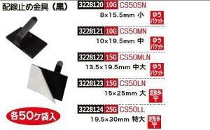 配線止め金具(黒) 15×25mm 大 CS50LN 電装関連 配線 電線【REX2018】自動車整備 ハーネスーネス 配線