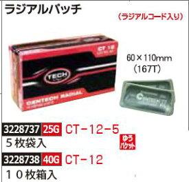 ラジアルパッチ 5枚袋入 CT-12-5 タイヤ修理【REX2018】自動車整備 パンク修理