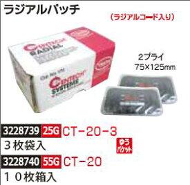 ラジアルパッチ 3枚袋入 CT-20-3 タイヤ修理【REX2018】自動車整備 パンク修理
