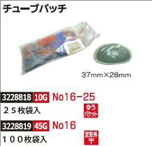 チューブパッチ 37mm×28mm 100枚袋入 No16 タイヤ修理【REX2018】 自動車整備 パンク補修