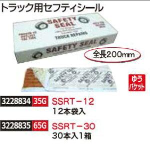 トラック用セフティシール 12本袋入 SSRT-12 タイヤパンク修理【REX2018】自動車整備 パンク補修