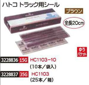 ハトコ トラック用シール(25本/箱入) HC1103 タイヤパンク修理【REX2018】自動車整備 補修