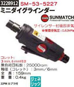 ミニダイグラインダー SM-53-5227 タイヤバフ【REX2018】自動車整備 補修
