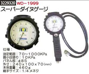スーパーダイヌゲージ WD-1999 エアーゲージ【REX2018】自動車タイヤ空気入れ