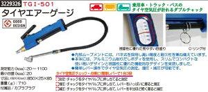 タイヤエアーゲージ TGI-501 タイヤ空気圧チェック【REX2018】自動車タイヤ空気入れ
