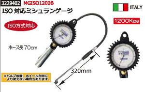 ISO対応ミシュランゲージ 1200Kpa MGISO1200B エアーゲージ【REX2018】自動車タイヤ空気入れ