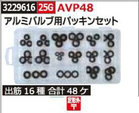 アルミバルブ用パッキンセット AVP48 タイヤバルブ関連【REX2018】タイヤ交換 工具