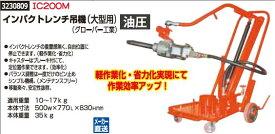 インパクトレンチ吊機(大型用)グローバー工業 IC200M トラックタイヤ交換関連 【REX2018】