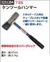 ケンツールハンマー T35 タイヤ交換工具 【REX2018】