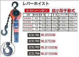 レバーホイスト 最大能力1.5t WLB1500M 吊り作業 【REX2018】