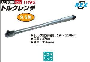 トルクレンチ 9.5角 TR95 REX 自動車整備 工具 【REX2018】