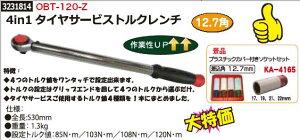 4in1タイヤサービストルクレンチ OBT-120-Z 自動車整備 工具  【REX2018】