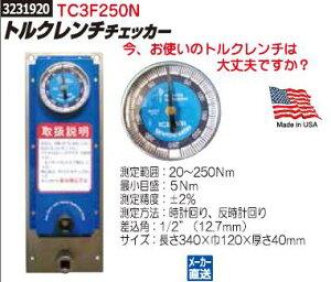 トルクレンチチェッカー TC3F250N 自動車整備 工具 メンテナンス 測定 【REX2018】