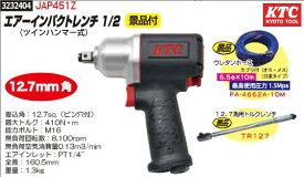エアーインパクトレンチ1/2(ツインハンマー式) JAP451Z KTC エアーツール 工具【REX2018】