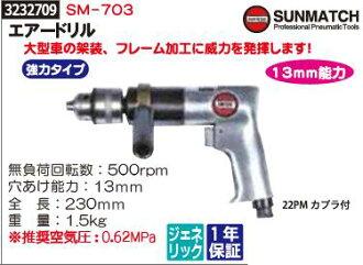 에어 드릴 13 mm능력 SM-703 SUNMATCH 철판 구멍내기 작업 자동차 정비