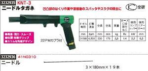 ニードルタガネ KNT-3 空研 剥離作業 溶接のスパッタ スラグの除去【REX2018】