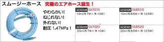 sumujihosu 10m(7φ×外面10φ)SU7010空氣軟管空氣工具