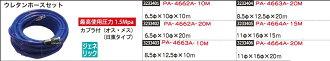 附帶尿烷軟管耦和器的(秃·手術刀)6.5φ*10φ*10m PA-4662A-10M空氣軟管空氣工具