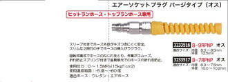 空氣插口插頭清洗類型(秃)內徑8.3-8.5mm B-9RPNP線圈軟管