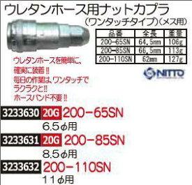 ウレタンホース用ナットカプラ(ワンタッチタイプ)メス用  11φ 200-110SN NITTO エアー工具【REX2018】