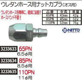 ウレタンホース用ナットカプラ オス用  6.5φ 65PN NITTO エアー工具【REX2018】自動車整備