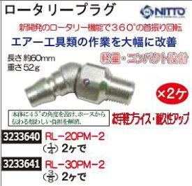 ロータリープラグ 1/4 2ケ RL-20PM-2 NITTO エアー工具【REX2018】自動車整備 エアーツール