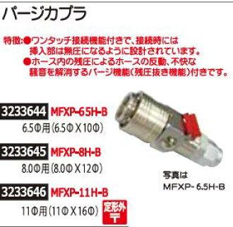 供清洗耦和器6.5φ使用的MFXP-65H-B空氣管道的鋪設軟管裝設空氣汽車維修空氣工具
