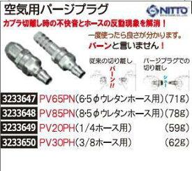 空気用パージプラグ(1/4ホース用) PV20PH NITTO 空気配管 ホース取付 エアー【REX2018】