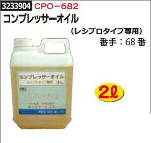 コンプレッサーオイル 2L CPO-682 エアーコンプレッサー 潤滑油【REX2018】自動車整備 エアーツール